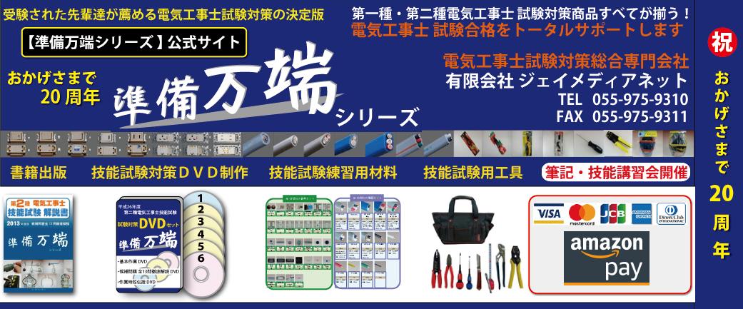 電気工事士技能試験練習用材料の「準備万端シリーズ」と「ムダなく練習シリーズ」